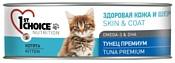 1st Choice (0.085 кг) 12 шт. HEALTHY SKIN and COAT Tuna Premium for KITTEN canned