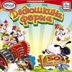 Popular Playthings Дядюшкина ферма
