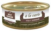 Best Dinner A la Carte для кошек Утка с клюквой (0.1 кг) 24 шт.