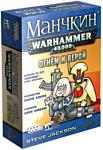 Мир Хобби Манчкин Warhammer 40,000: Огнем и верой