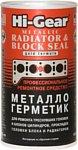 Hi-Gear Metallic-Ceramic Radiator & Block Seal 325 ml (HG9041)