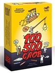 Сквирл 100500 слов