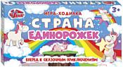 Ранок Страна Единорожек 12120109Р