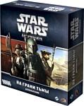 Мир Хобби Star Wars: На грани Тьмы