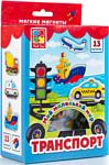 Vladi Toys Мой маленький мир Транспорт (VT3106-04)