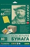 Lomond самоклеющаяся 65 делений А4 80 г/кв.м. 50 листов (2130215)