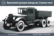 ARK models AK 35036 Советский грузовой автомобиль завода им. Сталина, тип 6