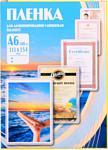Office-Kit глянцевая A6 125 мкм 100 шт PLP111*154/125
