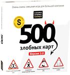 Cosmodrome Games 500 злобных карт Версия 30 52060