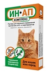 Астрафарм ИН-АП комплекс для кошек