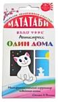 Japan Premium Pet Мататаби Антистресс Один дома
