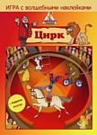 Нескучные игры Цирк С наклейками