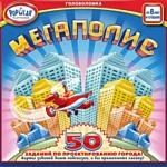 Popular Playthings Мегаполис (Utopia)