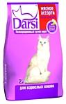 Darsi (2 кг) Сухой корм для кошек: Мясное ассорти
