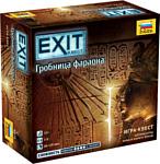 Звезда Exit-Квест Гробница Фараона