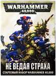 Games Workshop Warhammer 40000: Не ведая страха Стартовый набор
