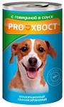 PROхвост (0.415 кг) 1 шт. С Говядиной в соусе для собак