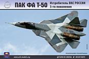 ARK models AK 72036 Истребитель ВКС России 5-го поколения ПАК ФА Т-50