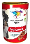 Счастливый пёс (0.97 кг) 12 шт. Консервы - Говядина