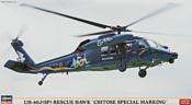 Hasegawa UH-60 Rescue Hawk Chitose