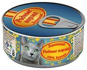Родные корма Знатные консервы 100% курица для взрослых кошек (0.1 кг) 1 шт.