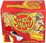 Asmodee Jungle Speed (Дикие Джунгли)