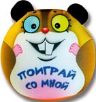 Союз производителей игрушек Игрушка для купания Хомяк