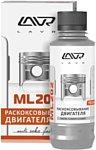 Lavr ML202 Раскоксовывание двиgателя 185ml (Ln2502)