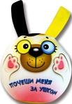 Союз производителей игрушек Игрушка для купания Собака