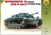 """Звезда Немецкое штурмовое орудие """"StuG III Ausf.F"""""""