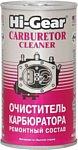 Hi-Gear Carburetor Cleaner 295 ml (HG3205)