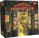 Lavka Games Таверны Тифенталя