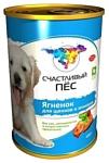 Счастливый пёс (0.4 кг) 1 шт. Консервы - Ягненок для щенков и юниоров