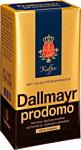 Dallmayr Prodomo молотый 250 г