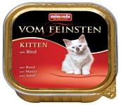 Animonda Vom Feinsten Kitten для котят с говядиной (0.1 кг) 5 шт.