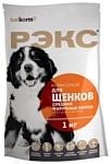 РЭКС Для щенков средних и крупных пород сухой (1 кг)