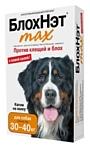 Астрафарм БлохНэт max капли для собак 30–40 кг