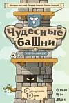 Нескучные игры Чудесные башни