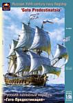ARK models AK 40006 Русский линейный корабль XVIII века «Гото Предестинация