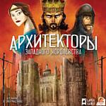 Lavka Games Архитекторы западного королевства АЗК001