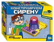 Step puzzle Путешествие в Самоделкино 76084 Конструируем сирену
