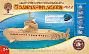 Чудо-Дерево Подводная лодка
