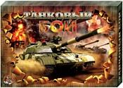 Десятое королевство Танковый бой