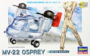 Hasegawa MV-22 Osprey