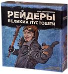 Русская игрушка Рейдеры великих пустошей (синий)