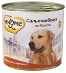 Мнямс (0.6 кг) 1 шт. Сальтимбокка по-римски для крупных пород собак (телятина с ветчиной)