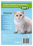 Bak's Классик 8л