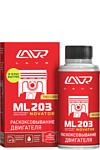 Lavr Раскоксовывание двиgателя ML203 NOVATOR 190 ml