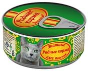 Родные корма Знатные консервы 100% ягненок для взрослых кошек (0.1 кг) 1 шт.
