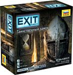 Звезда Exit-Квест Таинственный замок